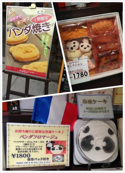 2013-12-18 11.19.56出站後開始有很多貓熊商品1.jpg