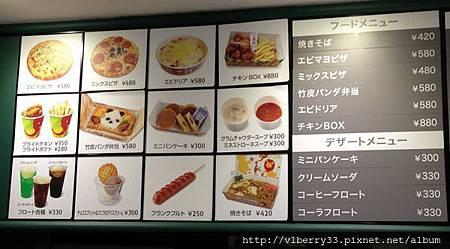 2013-12-18 14.27.18來這邊怎麼能吃pizza 薯條.jpg