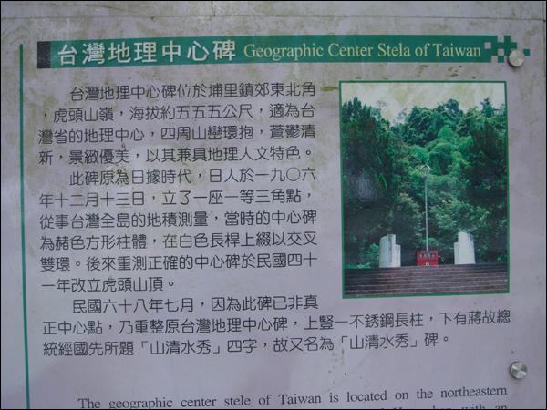 台灣中心碑