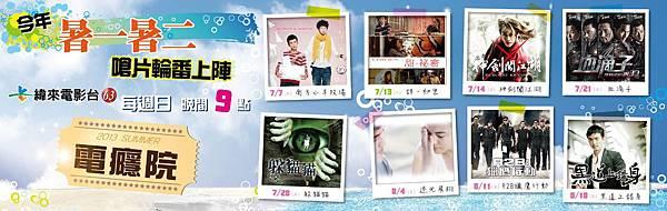 2013暑假新片_海報_950x300