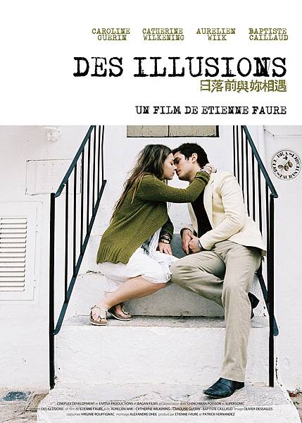 日落前與你相遇Des illusions-poster.jpg