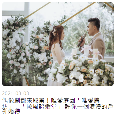 彰化婚宴,唯愛庭園.png