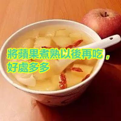 將蘋果煮熟以後再吃,好處多多