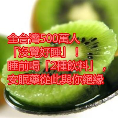全台灣500萬人「沒覺好睡」!睡前喝「2種飲料」,安眠藥從此與你絕緣
