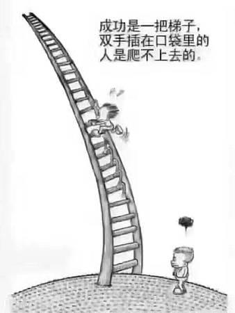 成功是一把梯子,雙手插在口袋裡的人是爬不上去的