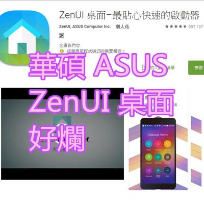 華碩 ASUS ZenUI 桌面 好爛