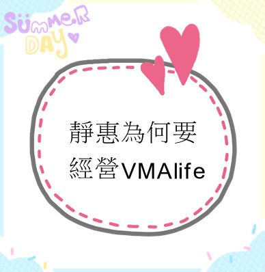 靜惠為何要經營VMAlife?