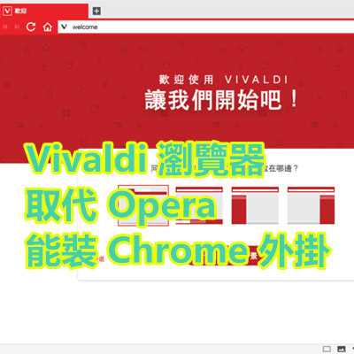 Vivaldi 瀏覽器 取代 Opera 能裝 Chrome 外掛