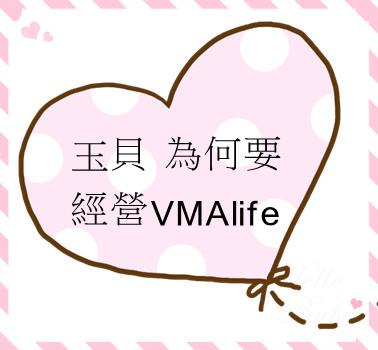 玉貝為何要經營VMAlife 葳美佳