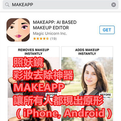 照妖鏡 彩妝去除神器 MAKEAPP 讓所有人都現出原形(iPhone, Android)