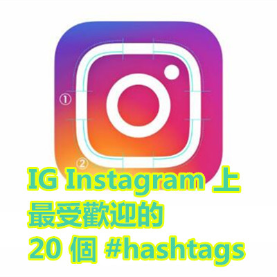 IG Instagram 上最受歡迎的 20 個 #hashtags