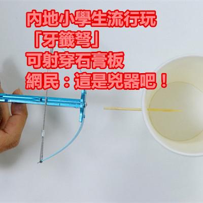 內地小學生流行玩「牙籤弩」可射穿石膏板 網民:這是兇器吧!