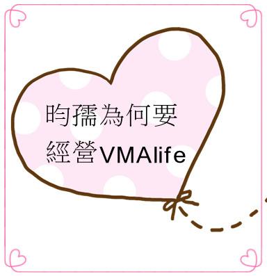 昀孺為何要經營VMAlife