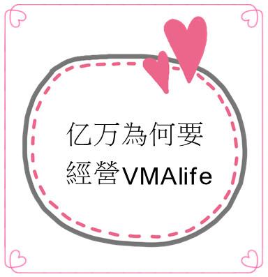 亿万為何要經營VMAlife