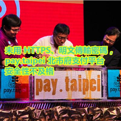 未用 HTTPS、明文傳輸密碼,pay.taipei 北市府支付平台安全性不及格