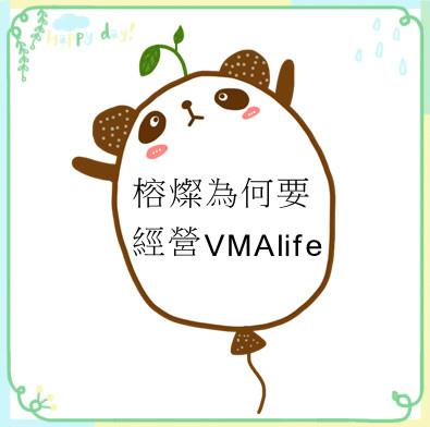 榕燦為何要經營VMAlife