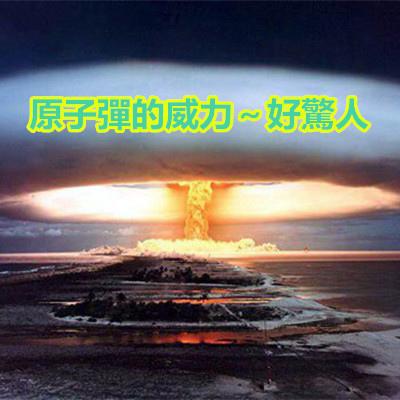 原子彈的威力~好驚人