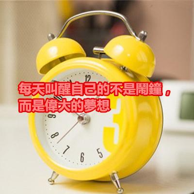 每天叫醒自己的不是鬧鐘,而是偉大的夢想
