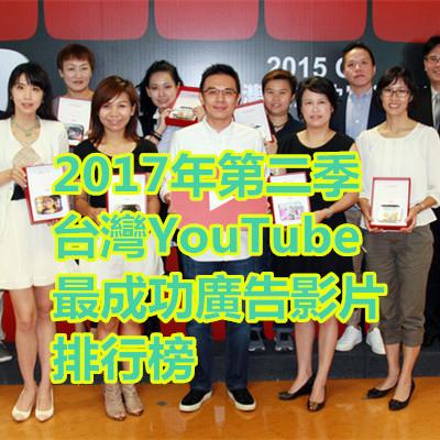 2017年第二季台灣YouTube最成功廣告影片排行榜