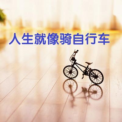 人生就像騎自行車