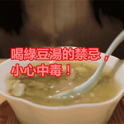 喝綠豆湯的禁忌,小心中毒!