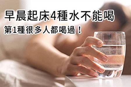 早晨起床4種水不能喝!第1種很多人都喝過!