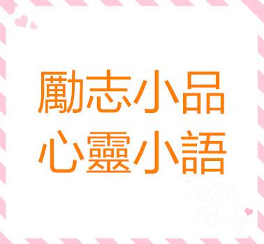 keyword 勵志小品 心靈小語