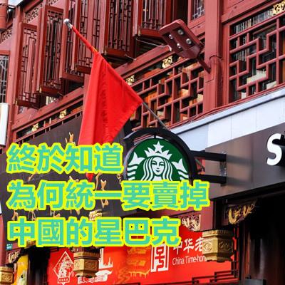 終於知道為何統一要賣掉中國的星巴克