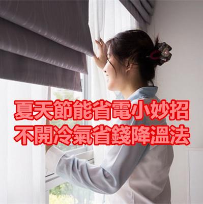 夏天節能省電小妙招 不開冷氣省錢降溫法