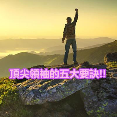 頂尖領袖的五大要訣!!
