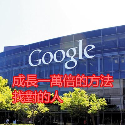 Google成長一萬倍的方法就是 找對的人