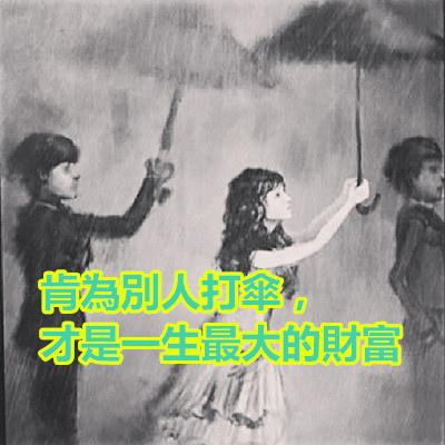 肯為別人打傘,才是一生最大的財富