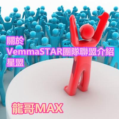 關於VemmaSTAR團隊聯盟介紹 星盟