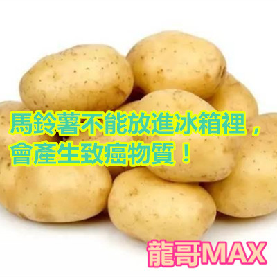 馬鈴薯不能放進冰箱裡,會產生致癌物質!