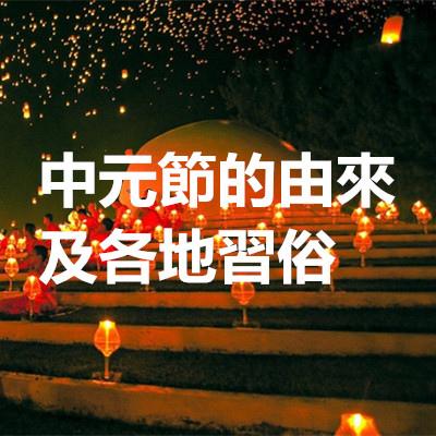 中元節的由來及各地習俗