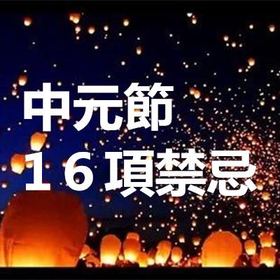 中元節16項禁忌