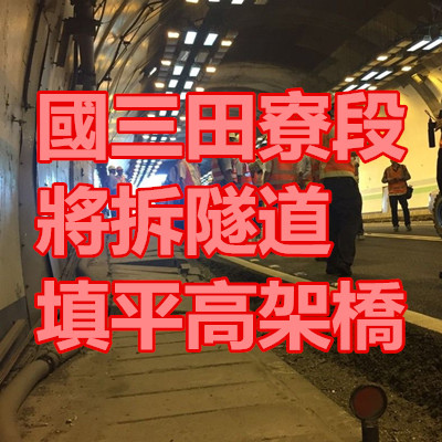 國三田寮段將拆隧道 填平高架橋