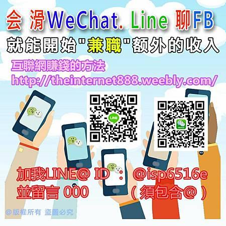 會滑 WeChat Line FB,就能開始兼職額外的收入