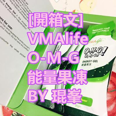 [開箱文] VMAlife O-M-G 能量果凍 BY 琨峯