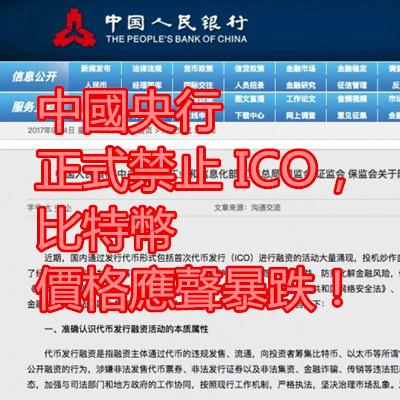 中國央行 正式禁止 ICO,比特幣 價格應聲暴跌!