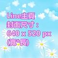 Line主頁封面尺寸  640 x 520 px (寬X長)