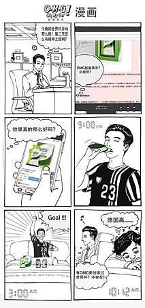 OMG能量果凍漫畫-2_抗疲勞