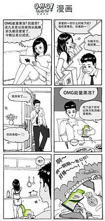 OMG能量果凍漫畫-3_老公你好棒