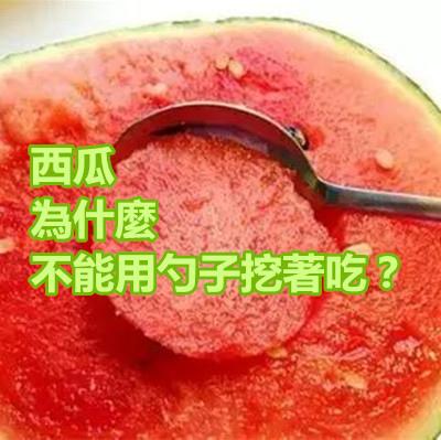 西瓜為什麼不能用勺子挖著吃?