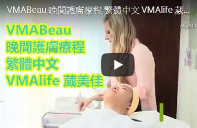 VMABeau 晚間護膚療程 繁體中文 VMAlife 葳美佳