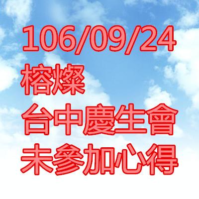 106/09/24 榕燦 台中慶生會 未參加心得