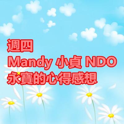 週四 Mandy小貞NDO永寶的心得感想
