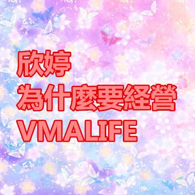 欣婷為什麼要経營VMALIFE