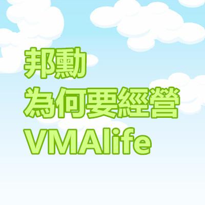 邦勳為何要經營VMAlife