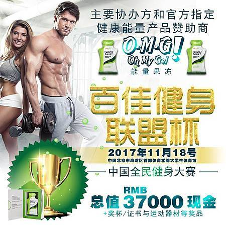 OMG 能量果凍 是 中國全民健身大賽 官方指定 健康能量產品
